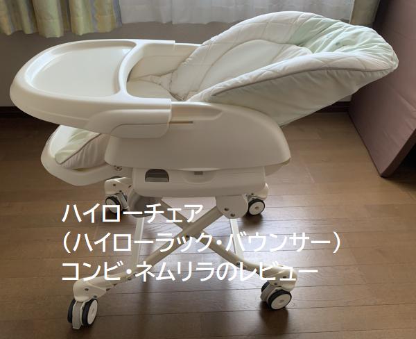 ハイローチェア(コンビ・ネムリラ