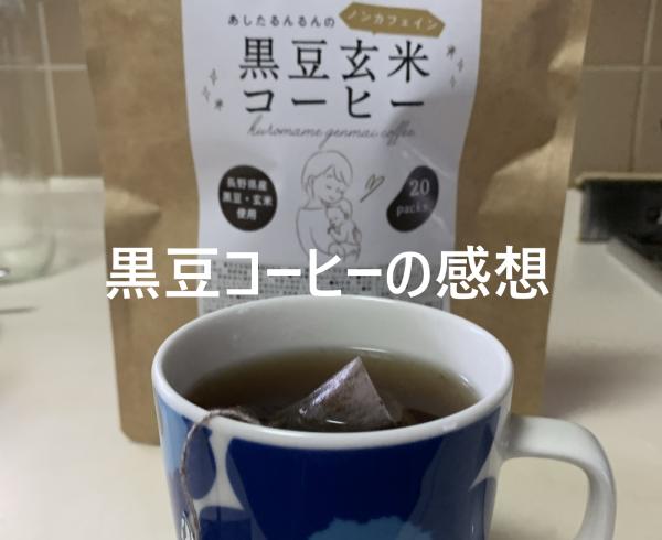 黒豆コーヒーの感想