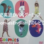 幼児英語DVD【グーミーズGoomiesEnglish 】のレビュー