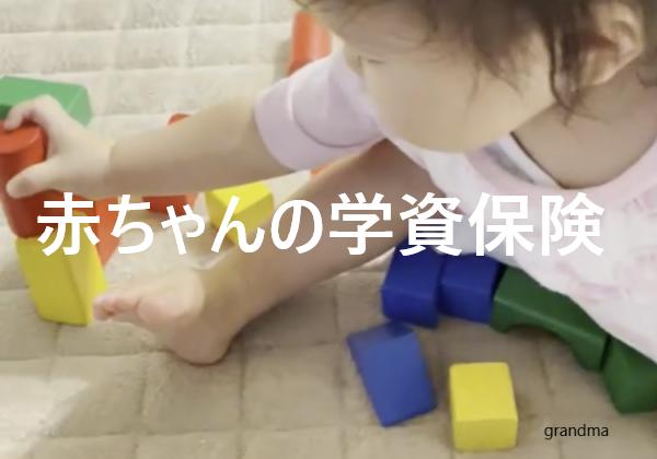 赤ちゃんの学資保険