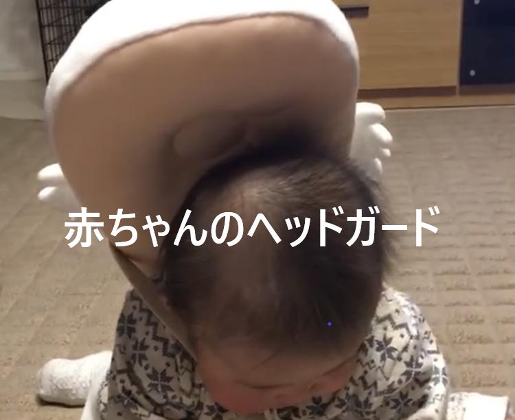 赤ちゃんのヘッドガード