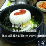 韓国語を楽しく勉強
