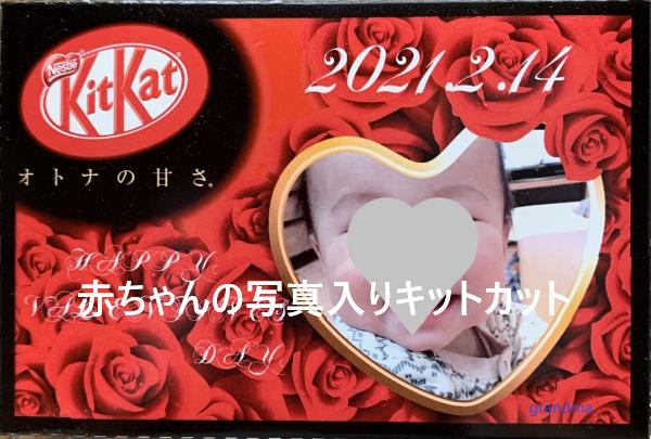 赤ちゃんの写真入りキットカット